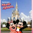 東京ディズニーランド ミュージック・アルバム 【Disneyzone】