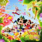 東京ディズニーシー スプリングカーニバル 2009 【Disneyzone】 [ (ディズニー) ]