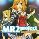 MR2プロジェクト