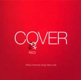 COVER RED 女が男を歌うとき [ (オムニバス) ]