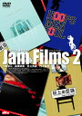 Jam Films 2 [ (オムニバス映画) ]