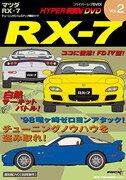 ハイパーレブビデオ Vol.2:マツダRX-7