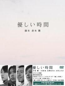 優しい時間 DVD-BOX [ 寺尾聰 ]