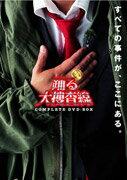 踊る大捜査線 コンプリートDVD-BOX