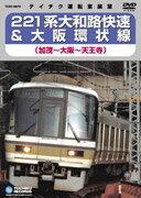 221系 大和路快速&大阪環状線 (加茂〜大阪〜天王寺)