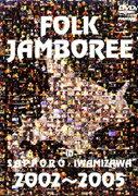 FOLK JAMBOREE IN SAPPORO・IWAMIZAWA 2002-2005