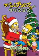 ザ・シンプソンズのクリスマス