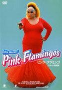 ピンク・フラミンゴ ノーカット特別版DVD-BOX