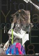 Hitomi Yaida COLOROCK LIVE 2008 [ 矢井田瞳 ]