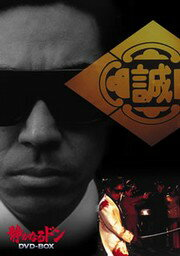 静かなるドン DVD-BOX[13枚組] [ 香川照之 ]