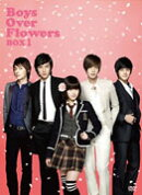 花より男子〜Boys Over Flowers DVD-BOX1