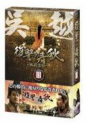 復讐の春秋 -臥薪嘗胆ー DVD-BOX 3