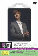 SS501のリーダー、キム・ヒョンジュン Good-Bye ユン・ジフ