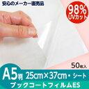 (2100-3825)ブックコートフィルム ES A5判サイズ(25cm×37cm)(平判 50枚) 埼玉福祉会 SAIFUKU