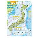 (2553-1111)みる しる わかる!はじめての日本地図 ポスター A1サイズ(W528×H773mm) タテ長 PP加工 社会 地理 …