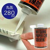 (3907-0003)ソルベント剥離剤【280ml】SOLVENTシール剥がし液天然ゴム系の接着剤用