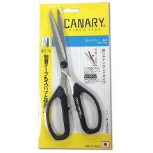 (4552-5001)CANARYボンドフリーハサミ長刃SBS-1500ブラック長谷川刃物日本製