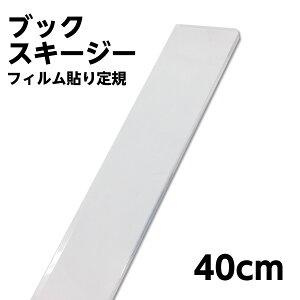 (6001-0002)フィルム貼り定規 長さ40cm スクィジー フィルムを貼るグッズ アクリル製 へら 本用 図書 プロ向け ブックスキージー 無地 無色 メモリなし定規