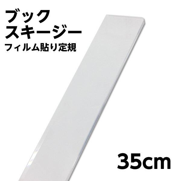 (6001-0003)フィルム貼り定規 長さ35cm スクィジー フィルムを貼るグッズ アクリル製 へら 本用 図書 プロ向け ブックスキージー 無地 無色 メモリなし定規