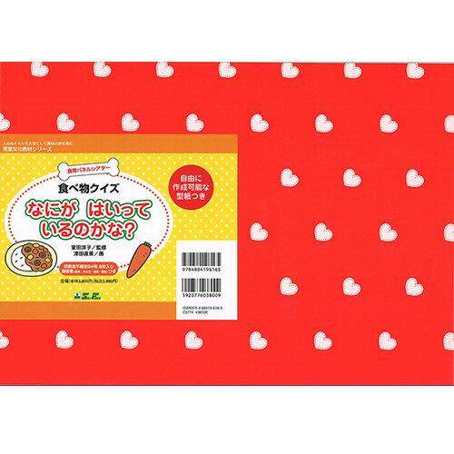 (9804-0501)埼玉福祉会 SAIFUKU 学習用パネルシアター・食育編「食べ物クイズなにがはいっているのかな?」