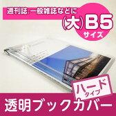 透明ブックカバー【ハードタイプ雑誌カバー大B5サイズ】