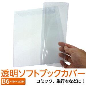 (4546-2004)透明ビニールブックカバー [ソフト] B6サイズ 本用ビニールカバー 1枚入り ソフトカバー 雑誌用カバー ファイルカバー クリアカバー ブック&カードホルダー 透明カバー 透明ブック