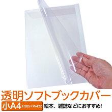 透明ブックカバーソフトタイプA4(小)サイズ