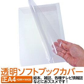 (4546-2011)透明ビニールブックカバー [ソフト] 正A4サイズ 本用ビニールカバー 1枚入り ソフトカバー 雑誌用カバー ファイルカバー クリアカバー ブック&カードホルダー