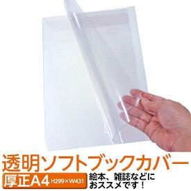 (※4546-2012)透明ビニールブックカバー [ソフト] 厚(正)A4サイズ 本用ビニールカバー 1枚入り 日本映画Naviにちょうど!