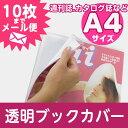 (4546-2013)透明ブックカバー【透明雑誌カバー [ソフト] A4サイズ】