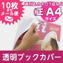 (4546-2011)透明ブックカバー【透明雑誌カバー [ソフト] (正)A4サイズ】