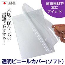 (4546-2010)透明ブックカバー【透明雑誌カバー[ソフト](小)A4サイズ】
