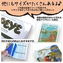(4546-2010)透明ビニールブックカバー[ソフト](小)A4サイズ本用ビニールカバー1枚入りソフトカバー雑誌用カバーファイルカバークリアカバー小A4ブック&カードホルダー