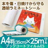 【ブックコートフィルムESロールタイプ】A4判35cm×25m巻(約45冊分)