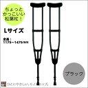 アルミ製軽量松葉杖(2本1組) CMS-80L Lサイズ 黒 全長:1175〜1475mm 【hm】