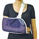【あす楽対応】【宅配便限定】ファーストレイト メッシュアームスリング JAS-2 腕の骨折 三角巾 アームホルダー【hm】
