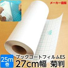 【ブックコートフィルムESロールタイプ】菊判27cm×25m巻(約60冊分)