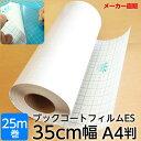 (2100-3635)業務用ロールタイプ SAIFUKU ブックコートフィルムES A4判 (35cm)×25m巻 ピッチン ブッカー ブックフィル…