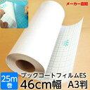 (2100-3646)業務用ロールタイプ SAIFUKU ブックコートフィルムES A3判 (46cm)×25m巻 ピッチン ブッカー ブックフィル…