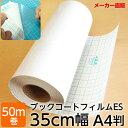 (2100-3735)業務用ロールタイプ SAIFUKU ブックコートフィルムES A4判(35cm)×50m巻 ピッチン ブッカー ブックフィル…