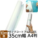 (2100-7008)お試し用ロールタイプ SAIFUKU ブックコートフィルムES A4判 (35cm)×10m巻 ピッチン ブッカー ブックフィ…