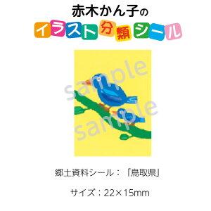 (2501-0531)赤木かん子・イラスト郷土シール(20枚) 分類名:鳥取県 No.531 入数:1シート