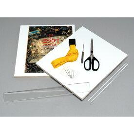 (2501-2001)糸かがりとじ製本道具セット 入数:1セット 製本道具 本の修理 修繕用 製本グッズ