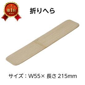 (2601-1014)折りへら 55mm×215mm 竹製 入数:1個 製本用品 おりへら オリヘラ 折り目をつける 折り紙 おりがみ 製本道具 本の修理 修繕用 製本グッズ