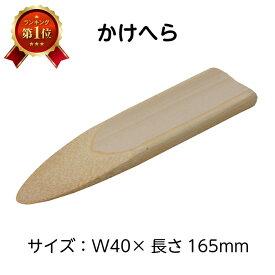 (2601-1015)かけへら 40mm×165mm 入数:1個 製本用品 カケヘラ  製本道具 本の修理 修繕用 製本グッズ