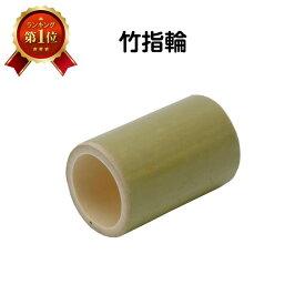 (2601-1016)竹指輪 入数:1個 製本用品 製本道具 本の修理 修繕用 製本グッズ