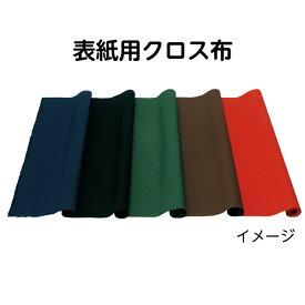 (2601-2023)表紙用クロス布 緑 D.225 入数:1枚 製本用品 製本道具 本の修理 修繕用 製本グッズ