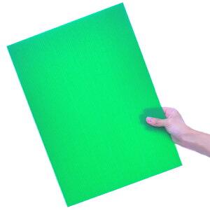 (3888-7009)プラダンシート 厚4mm 301×420mm 緑 入数:1シート カラー段ボール プラスチック段ボール プラスチックダンボール 工作 POP 制作 作品 材料 プラスチックシート カラーボード プラス