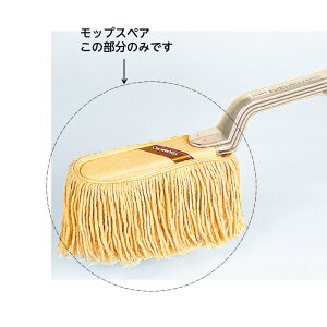 (3905-2013)掃除用具・ハンディモップ ハンドスイーパー用スペア 入数:1個 清掃 静電気 そうじ モップ