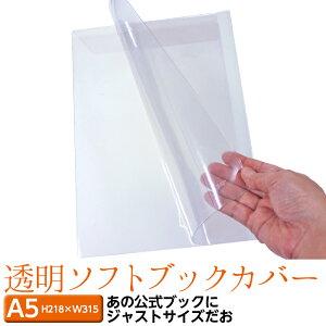 (※4546-2006)透明ビニールブックカバー ソフト A5サイズ 本用ビニールカバー 1枚入り ドラマ版おっさんずラブの公式ブックにジャストサイズ♪